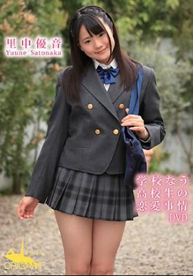 里中優音 学校なう 高校生の恋愛事情  DVD