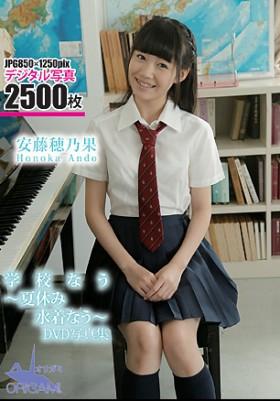 DVD写真集  安藤穂乃果 学校なう ~夏休み水着なう~