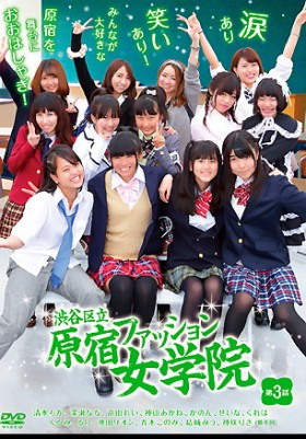 渋谷区立原宿ファッション女学院 第3話 表紙画像