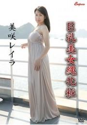 巨乳美女縄化粧 美咲レイラ