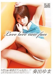 Love love new face 奏出ゆま