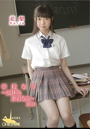 学校なう ~夏休み水着なう~DVD 花梨