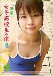 「若葉」~女子高校生の体4~