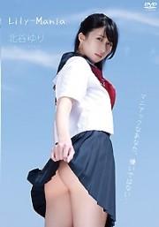 Lily-Mania 北谷ゆり
