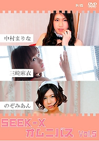 SEEK-Xオムニバス Vol.5