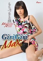 GiriGiri Max もちづきる美