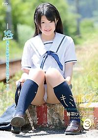 キミポジ 碧羽ひなた 3rd 表紙画像