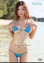 【特価】Peche 黒木桃子