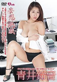 妄想艶戯 青井鈴音