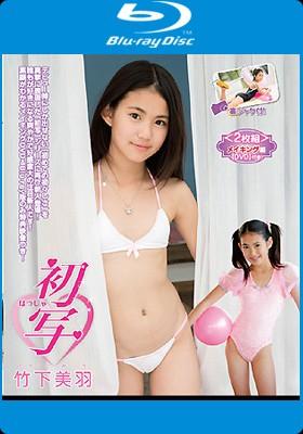 初写 竹下美羽 Blu-ray版