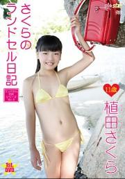さくらのランドセル日記 ~Vol.5~ 植田さくら