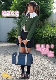 制服なう ~登校から下校時間~ DVD 桜木ひな