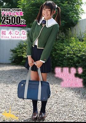 DVD写真集 制服なう ~登校から下校時間~ 桜木ひな