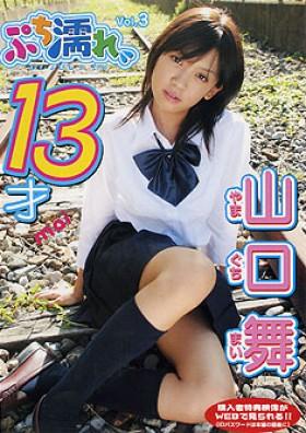 ぷち濡れ 山口舞 13歳 表紙画像