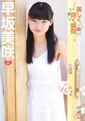 美しく咲く瞬間 早坂美咲 表紙画像