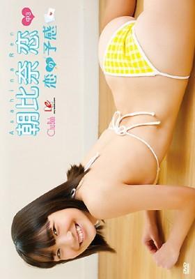 恋の予感 朝比奈恋 表紙画像