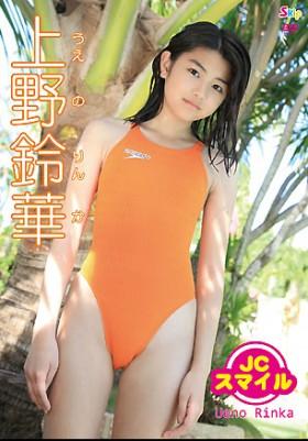 JC スマイル 上野鈴華 上野鈴華