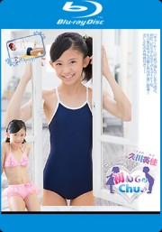 初めてのChu♪ 久川美佳 Blu-ray版