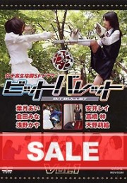 【特価】女子高生格闘SFドラマ ビットバレット vol.1