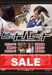 【特価】女子高生格闘SFドラマ ビットバレット vol.2