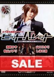 【特価】女子高生格闘SFドラマ ビットバレット vol.3