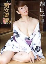 艶女遊戯 翔田千里