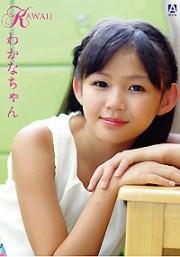 KAWAII vol.002 わかなちゃん