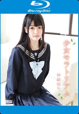 少女モラトリアム BD[Blu-ray] 神崎弥生 表紙画像