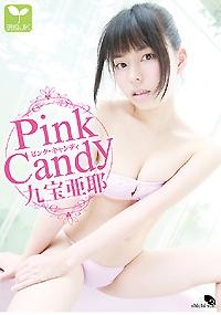 Pink Candy 九宝亜耶 表紙画像