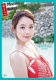みーこ  Miwako Kakei 1st DVD 筧美和子