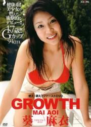 GROWTH 葵麻衣