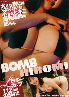 BOMB HIROMI 表紙画像