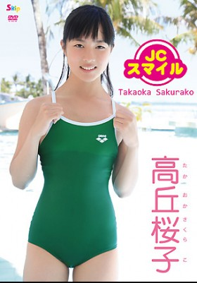 JC スマイル takaoka sakurako 高丘桜子 表紙画像