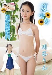 夏少女 川谷りん DVD版