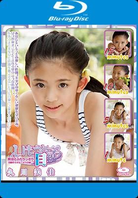 いもうと目線 美佳とふたりっきり 目線をそらすな、ボクの妹・・・ 久川美佳 Blu-ray版
