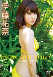 How are you? 伊藤祐奈