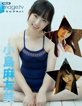 image.tv 小島麻友美 表紙画像