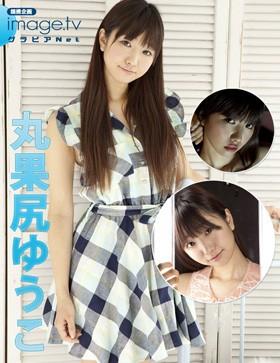 image.tv 丸果尻ゆうこ