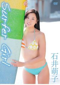 Surfer Girl  石井萌子 表紙画像