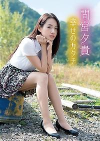 幸せのカタチ 間宮夕貴 表紙画像