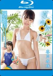 夏少女 香月杏珠 Blu-ray版