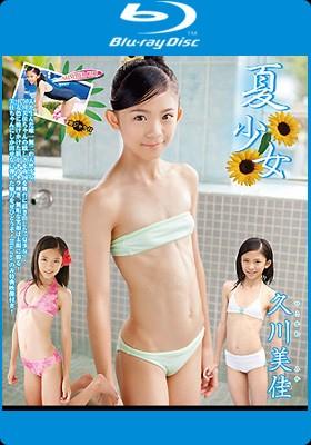 夏少女 久川美佳 Blu-ray版