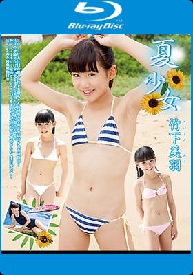 夏少女 竹下美羽 Blu-ray版 表紙画像