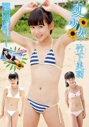 夏少女 竹下美羽 DVD版
