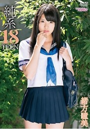 純系18TEEN 緒方瞳美
