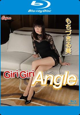 GiriGiri Angle (ブルーレイ) もちづきる美