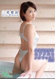 全部光沢水着 エナメル&メタリック! DVD 三花愛良