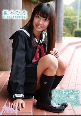 中学生最後のツインテール ~中学生最後シリーズ~ 桜木ひな DVD