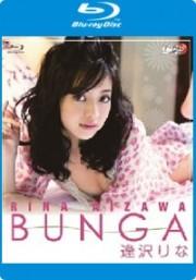 「BUNGA」 逢沢りな