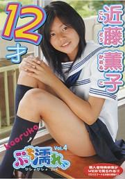 ぷち濡れ 近藤薫子 12歳
